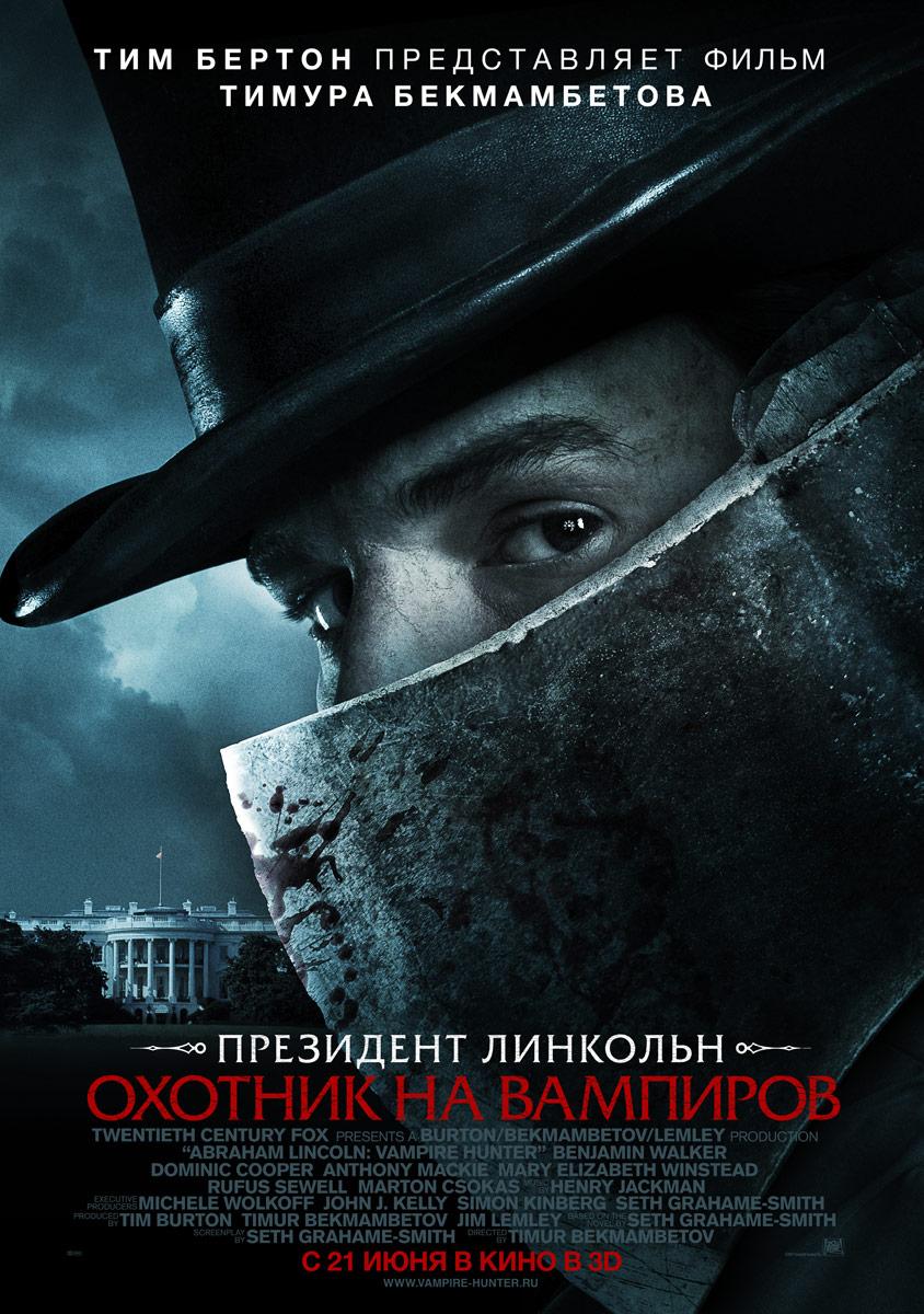 Смотреть онлайн Президент Линкольн: Охотник на вампиров