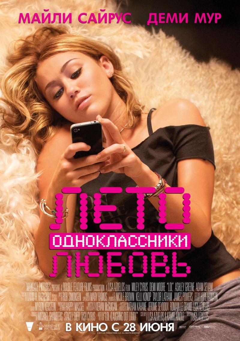 Смотреть онлайн Лето. Одноклассники. Любовь