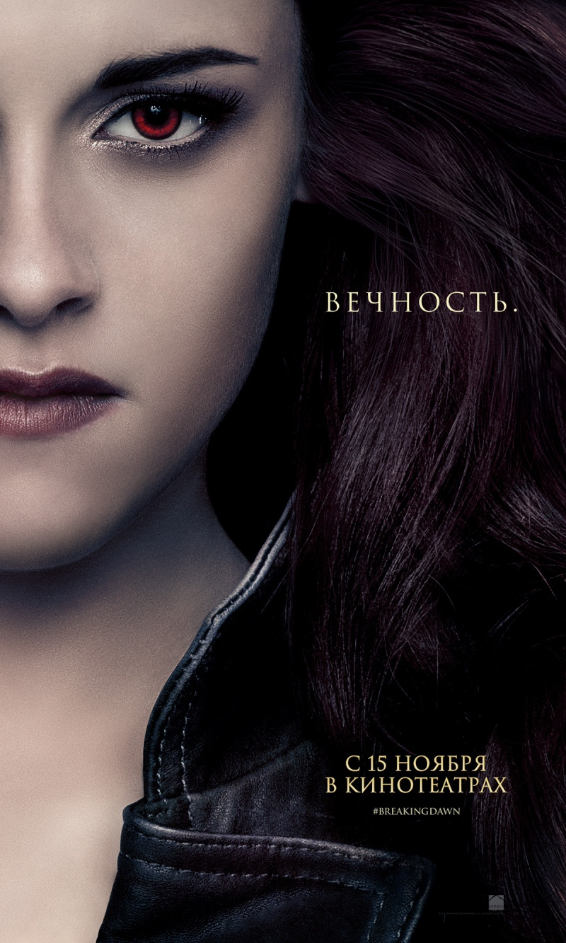 Смотреть онлайн Сумерки. Сага. Рассвет: Часть 2 / The Twilight Saga: Breaking Dawn - Part 2 (2012)