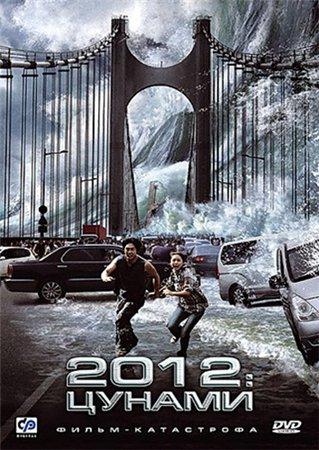 Смотреть онлайн 2012 Цунами