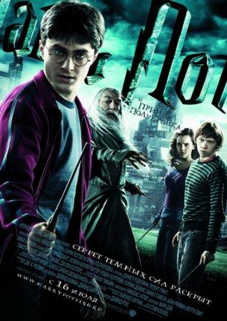 Смотреть онлайн Гарри Поттер и Принц-полукровка 2009