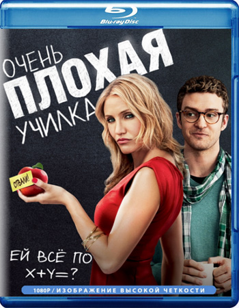 Смотреть онлайн Очень плохая училка / Bad Teacher (2011)