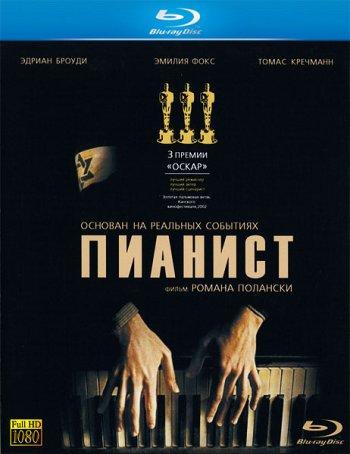 Смотреть онлайн Пианист / The Pianist (2002)
