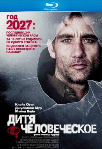 Смотреть онлайн Дитя Человеческое / Children Of Men (2006)