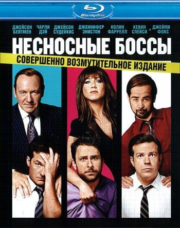 Смотреть онлайн Несносные боссы / Horrible Bosses (2011)