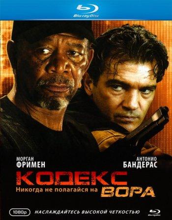 Смотреть онлайн Кодекс вора / The Code / Thick as Thieves (2009)