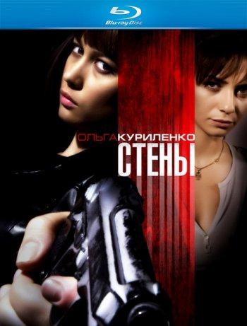 Смотреть онлайн Стены / Kirot (2009)