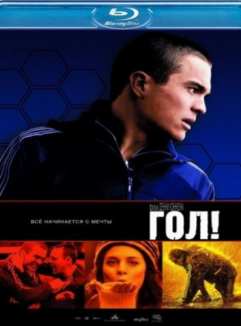 Гол. Жизнь, как мечта / Goal! (2005) онлайн