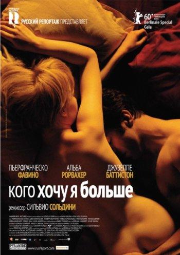 Смотреть онлайн Кого хочу я больше / Cosa voglio di piu (2010)