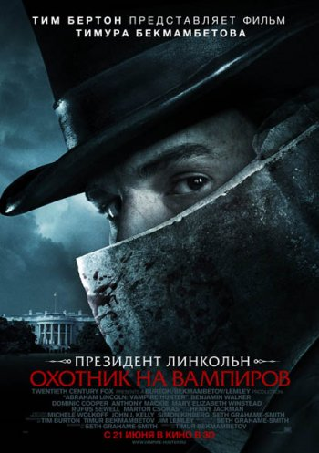 Президент Линкольн: Охотник на вампиров / Abraham Lincoln: Vampire Hunter (2012) онлайн