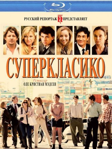 Смотреть онлайн Суперкласико / SuperClasico (2011)