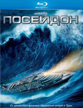 Смотреть онлайн Посейдон / Poseidon (2006)