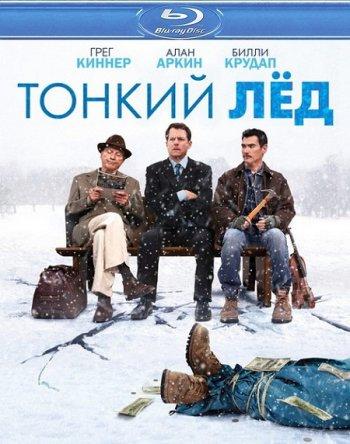 Смотреть онлайн Тонкий лед / The Convincer (2011)