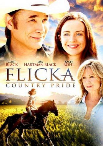 Смотреть онлайн Флика: гордость страны / Flicka: Country Pride (2012)