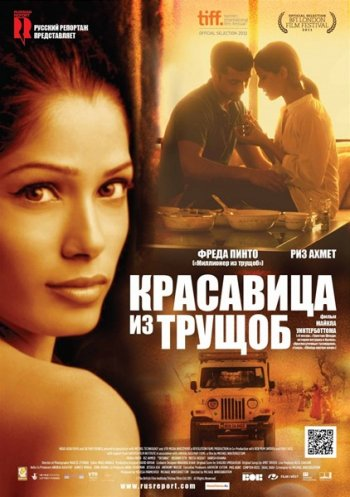 Смотреть онлайн Красавица из трущоб / Trishna (2011)