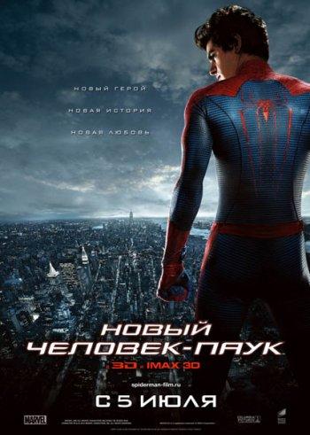 Смотреть онлайн Новый Человек-паук / The Amazing Spider-Man (2012)
