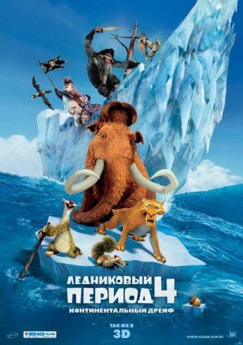 Смотреть онлайн Ледниковый период 4: Континентальный дрейф / Ice Age: Continental Drift (2012)