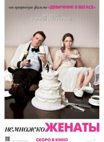 Смотреть онлайн Немножко женаты / The Five-Year Engagement (2012)