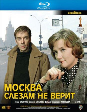 Смотреть онлайн Москва слезам не верит (1979)