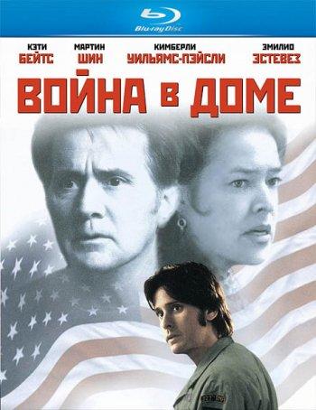 Смотреть онлайн Война в доме / The War at Home (1996)