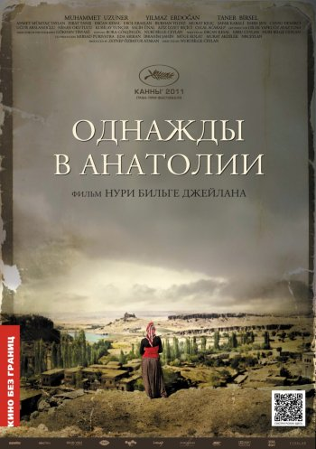 Смотреть онлайн Однажды в Анатолии / Bir Zamanlar Anadolu'da / Once Upon a Time in Anatolia (2011)