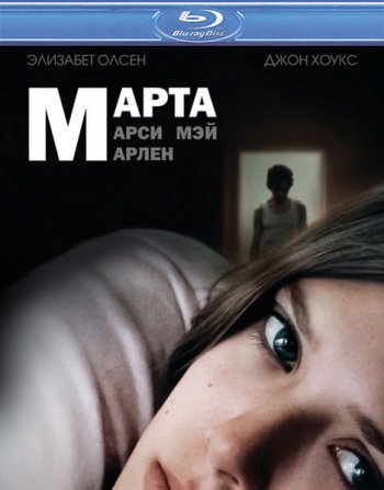Смотреть онлайн Марта, Марси Мэй, Марлен / Martha Marcy May Marlene (2011)