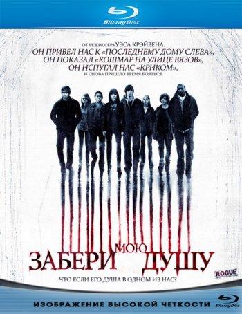 Смотреть онлайн Забери мою душу / My Soul to Take (2010)