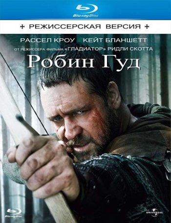 Смотреть онлайн Робин Гуд / Robin Hood [Режиссёрская версия] (2010)