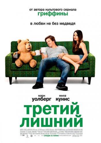 Смотреть онлайн Третий лишний / Ted (2012)
