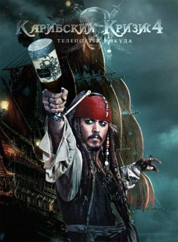 Смотреть онлайн Карибский кризис 4: Телепорт в никуда / Pirates of the Caribbean: On Stranger Tides (2011)