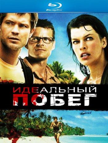 Смотреть онлайн Идеальный побег / A Perfect Getaway (2009)