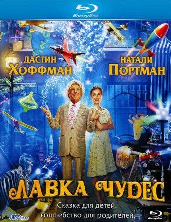 Смотреть онлайн Лавка чудес / Mr. Magorium's Wonder Emporium (2007)