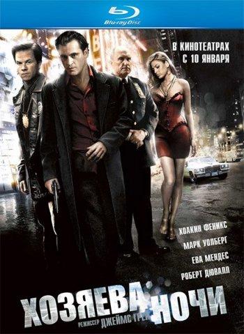 Смотреть онлайн Хозяева ночи / We Own the Night (2007)