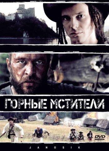 Смотреть онлайн Горные мстители / Janosik. Prawdziwa historia / Outlaw of War (2009)
