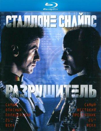 Смотреть онлайн Разрушитель / Demolition Man (1993)