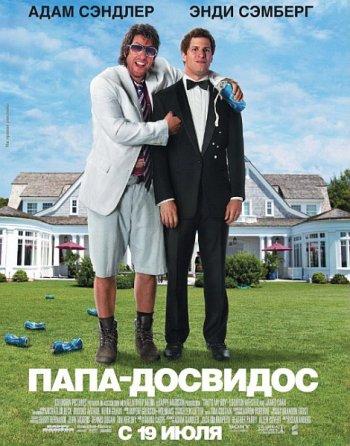 Смотреть онлайн Папа-досвидос / Thats My Boy (2012)