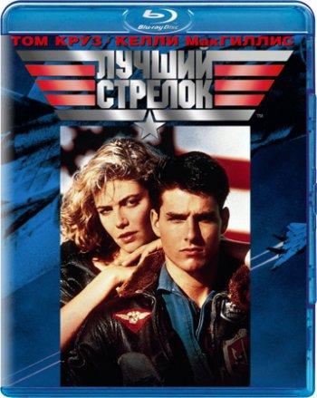 Смотреть онлайн Лучший стрелок / Top Gun (1986)