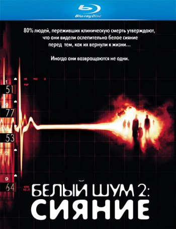 Смотреть онлайн Белый шум 2: Сияние / White Noise 2: The Light (2007)