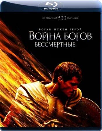 Смотреть онлайн Война Богов: Бессмертные / Immortals (2011)