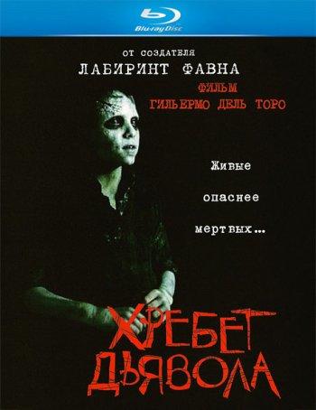 Смотреть онлайн Хребет дьявола / The Devil's Backbone / El espinazo del diablo (2001)