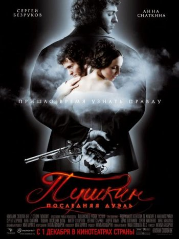 Смотреть онлайн Пушкин. Последняя дуэль (2006)