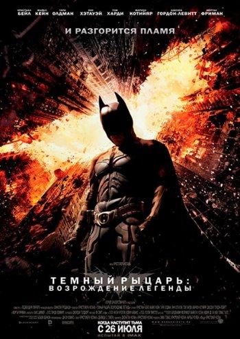 Смотреть онлайн Темный рыцарь: Возрождение легенды / The Dark Knight Rises (2012)