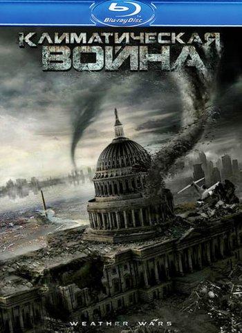 Смотреть онлайн Климатическая война / Storm War (2011)