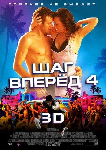 Смотреть онлайн Шаг вперед 4 / Step Up 4 (2012)
