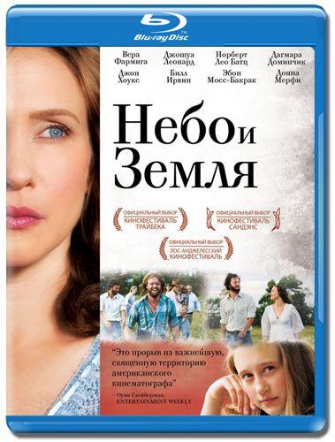 Смотреть онлайн Небо и земля / Higher Ground (2011)