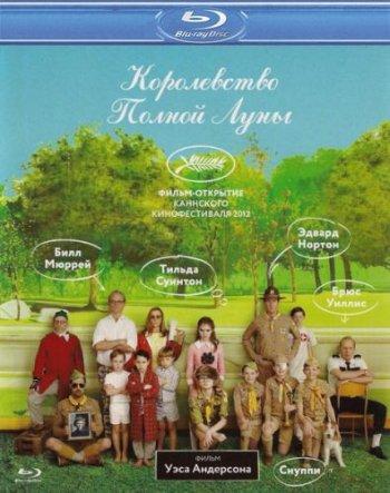 Смотреть онлайн Королевство полной луны / Moonrise Kingdom (2012)