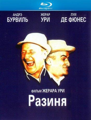 Смотреть онлайн Разиня / Le corniaud (1965)