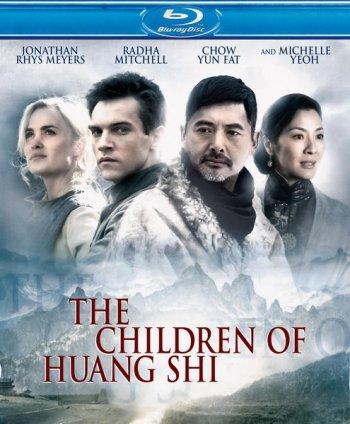 Смотреть онлайн Дети Хуанг Ши / The Children of Huang Shi (2008)