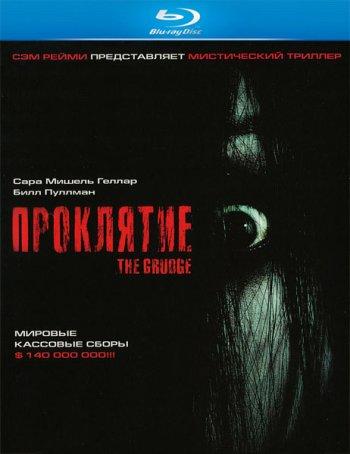 Смотреть онлайн Проклятие / The Grudge (2004)