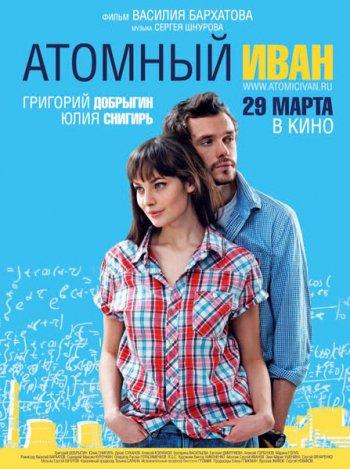 Смотреть онлайн Атомный Иван (2012)